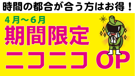福岡で免許取るなら南福岡自動車学校