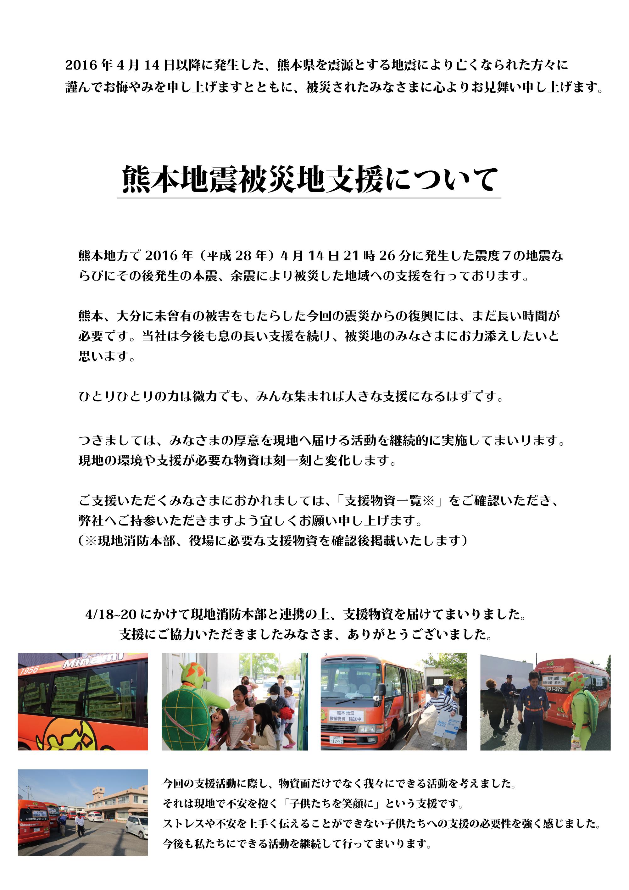 震災支援について