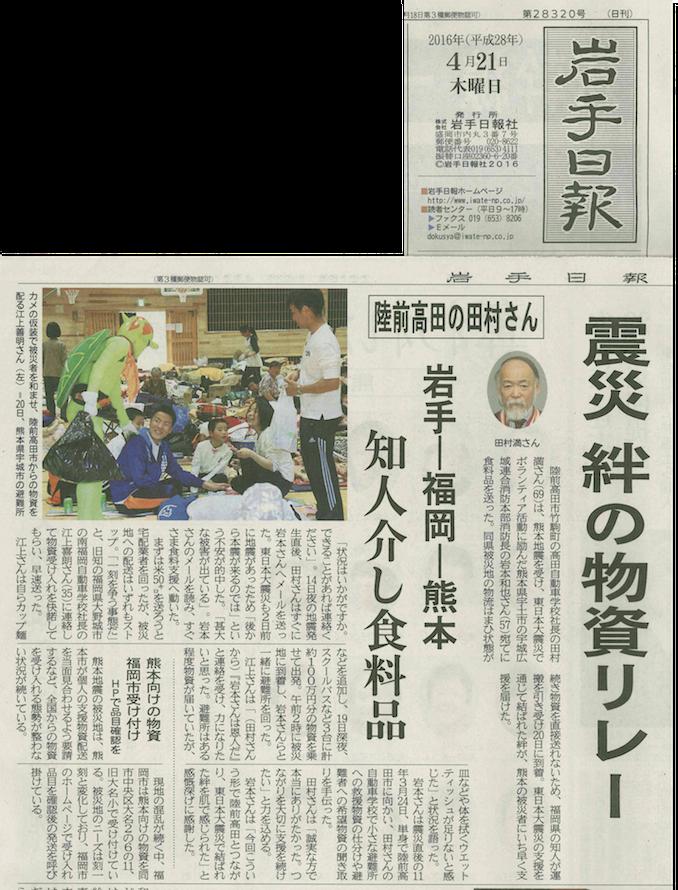 2016.04.21岩手日報 のコピー