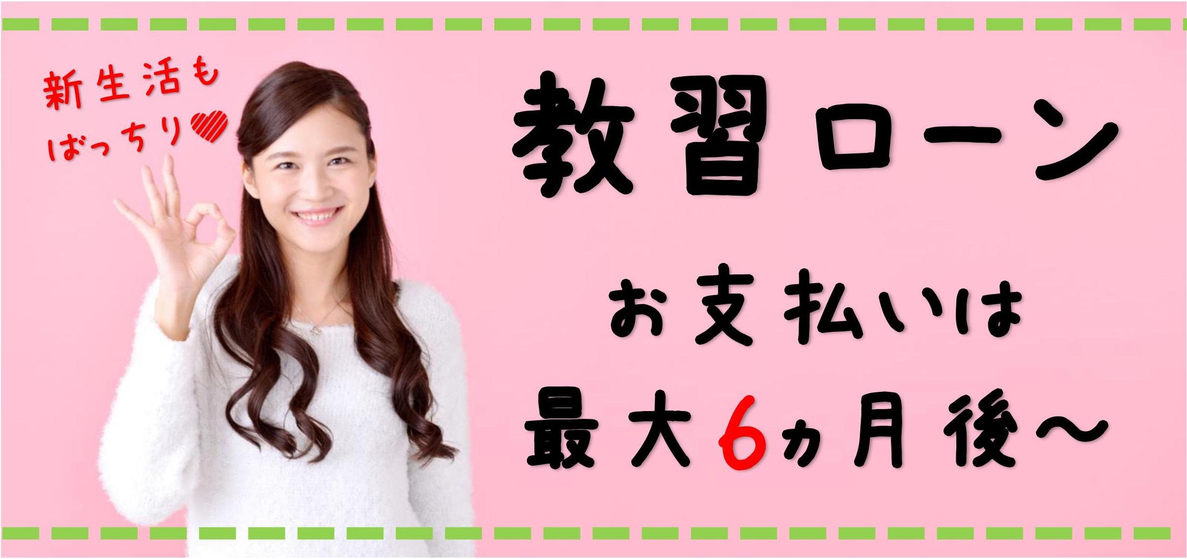 教習ローン/南福岡自動車学校